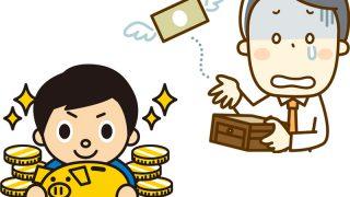 お金持ちになる人とお金持ちになれない人の違い〜だからあなたはお金持ちになれない!?〜