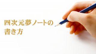 四次元夢ノートの書き方