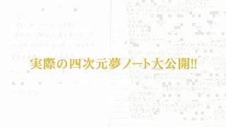 深谷孝子の四次元夢ノート、公開!